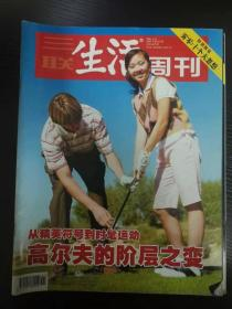 三联生活周刊 2006-41