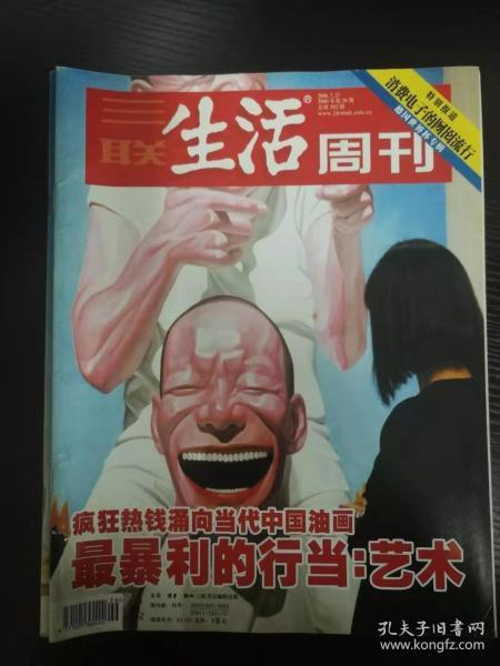 三联生活周刊 2006-26