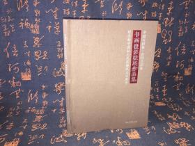平湖青田:书画摄影联展作品集