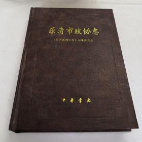 乐清市政协志(有粘连)