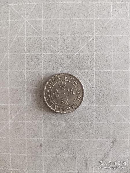 香港白铜5毫,满五十元包邮