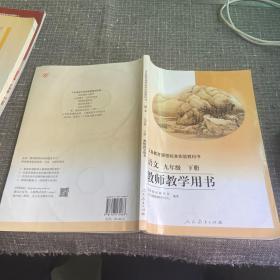 义务教育课程标准实验教科书教师教学用书  带光盘