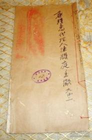 古书契《民国18年 阄分书(1册)》福州地区.上有最高法院及机关戳印.老纸.毛笔书写