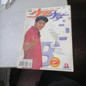 少男少女杂志1998一9,10,11