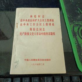 林彪同志:在中央政治局扩大会议上的讲话、在中央工作会议上的讲话,陈B达同志:无产阶级文化大革命中的两条路线(附件:刘少奇