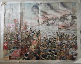 文革前 1962年   1开巨幅宣传画    郑成功收复台湾   当时定价0·42元。年代久远,场面宏大,珍贵历史资料,现在称解放台湾。六十年代初期,繁体简体字混用。
