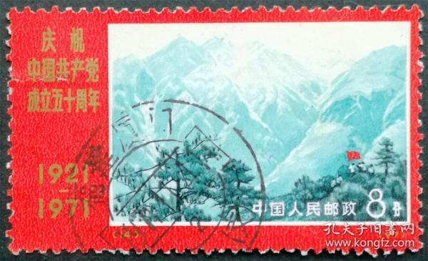 编号邮票 建党 N14井冈山 信销中上品 编号建党邮票14信销
