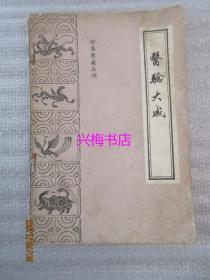 医验大成——珍本医籍丛刊