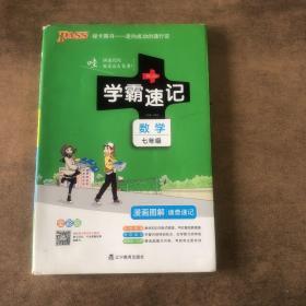 2017版 绿卡图书 学霸速记漫画图解:数学(七年级 通用版 全彩版)