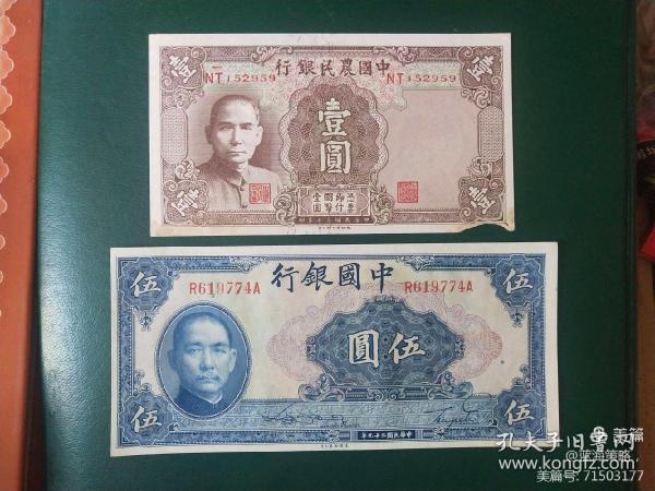 民国币两张
