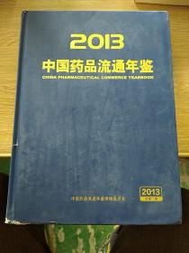 中国药品流通年鉴. 2013