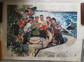 文革 2开 宣传画   北京送来的礼物   此画1975年画于西沙(1974年中越海战),描绘守岛军民收到北京礼物——红宝书时激动感恩的心情。是三位大画家难得的合作精品。