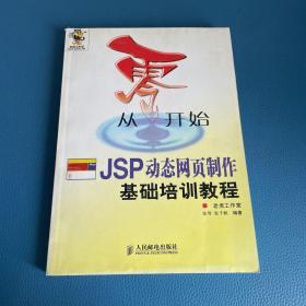 从零开始 JSP动态网页制作基础培训教程