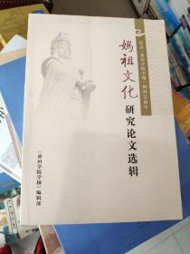 妈祖文化研究论文选辑