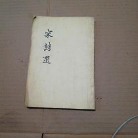 宋诗选 古典文学出版社 1957一版一印