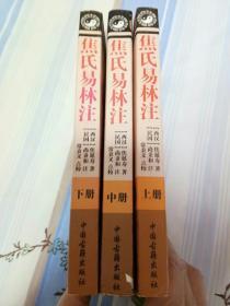 【焦氏易林注上中下三册全】大32开
