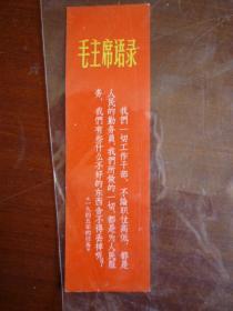 文革 毛主席语录(13.8×4)