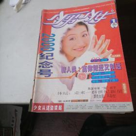 少男少女杂志2000一1,2,3,4,7,8,9,12