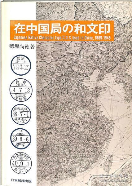 日文 1979年 日本邮趣 水原明窗 在中国局的和文印 平装 32开
