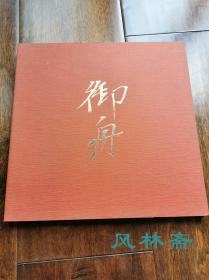 速水御舟展 宋元花鸟传统与琳派装饰画之结晶 日本天才画家