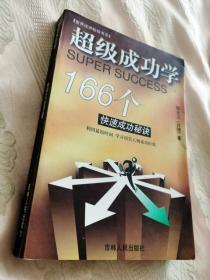 超级成功学(1997一版一印5000册)