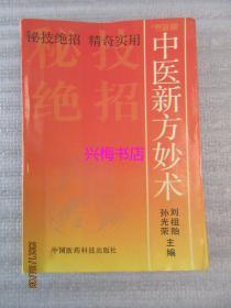 91中医新方妙术——孙光荣,刘祖贻主编