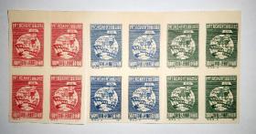 1949年老纪特 中国邮票纪3无齿票 世界工联 无齿四方联联票
