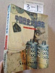 中国历史文化研究   签名本