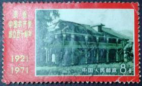 编号邮票 建党 N15遵义 信销中品 编号建党邮票15 换底票
