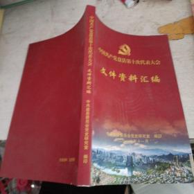 中国共产党盘县第10次代表大会文件资料汇编