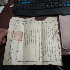 1951年 济南市人民政府 公有土地租赁证明书 6