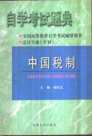 自学考试题典 中国税制