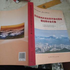 黔东南州庆祝改革40年理论研讨会文集