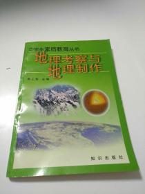 中学生素质教育丛书     地理考察与地理制作      【存放164层】