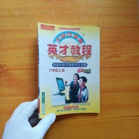 英才教程 : 人教课标版. 字·词·句·段·篇.(阅读分析与同步作文训练)六年级上册【内页干净】