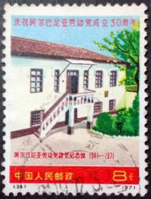 编号邮票阿尔巴尼亚 N26纪念馆 信销上品(编号N26信销邮票)2