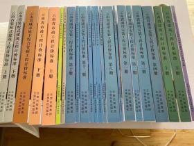 2021年新云南省建筑工程预算定额_2020版云南省建设工程计价定额标准全23册