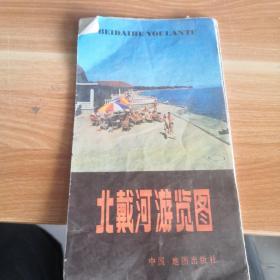 《北戴河游览图》1981年版