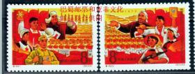 纪118三五计划一套价原胶白润中国新品后期学习票不带斜杠参考品