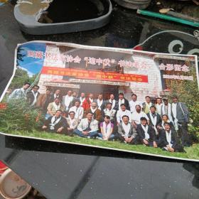 西藏书法家协会照片