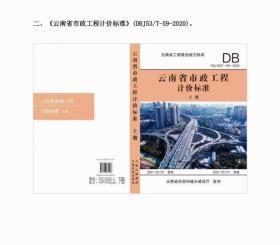 2021年云南省市政工程计价定额标准_2020版云南省市政工程消耗量定额