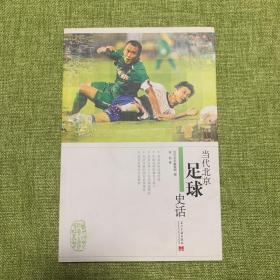 当代北京足球史话