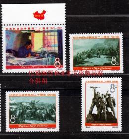 2020年纪115抗战胜利外国邮票巴布亚新几内亚一套价原胶白润