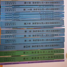 2020版云南省建设工程造价计价规则及台班费用定额全23册