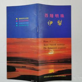 中国甘肃/1995版