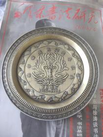 民族团结收藏佳品 赫哲族建政50周年纪念盘 直径158毫米