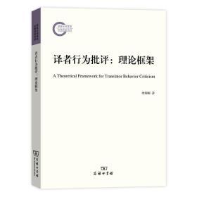 译者行为批评:理论框架(新版)