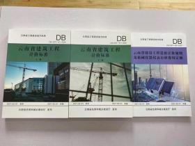 云南2020消耗量定额 2020版云南省装配式建筑工程计价标准 2020版云南省费用定额