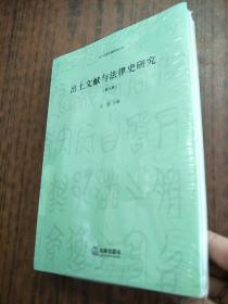 出土文献与法律史研究(第九辑)   原版全新