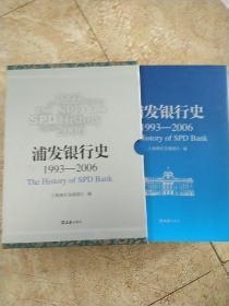 浦发银行史 : 1993~2006